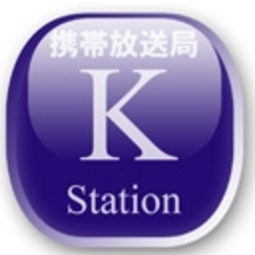 携帯放送局 K-Station