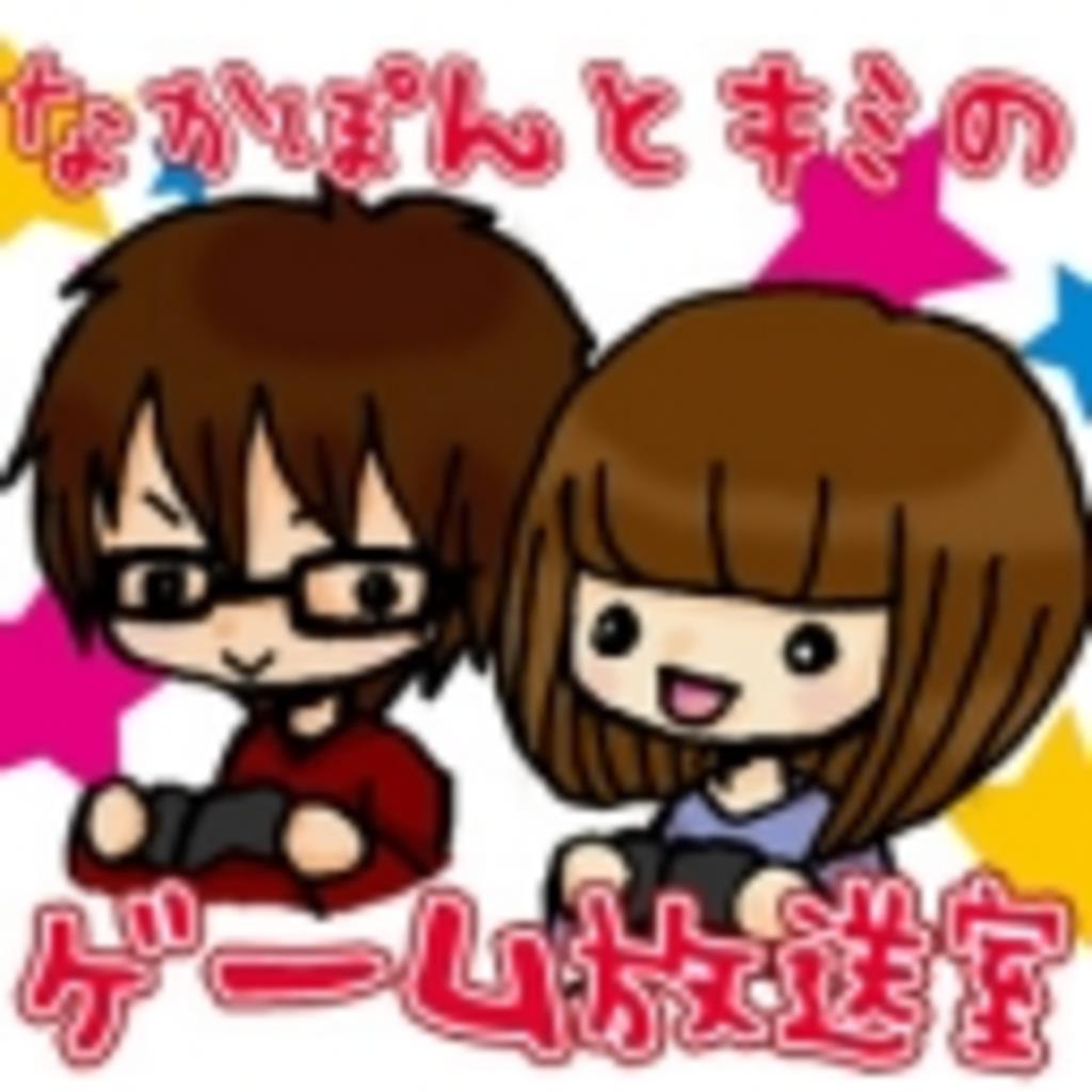 ☆なかぽんとキミのゲーム放送室☆~一緒にニコニコしようぜ~