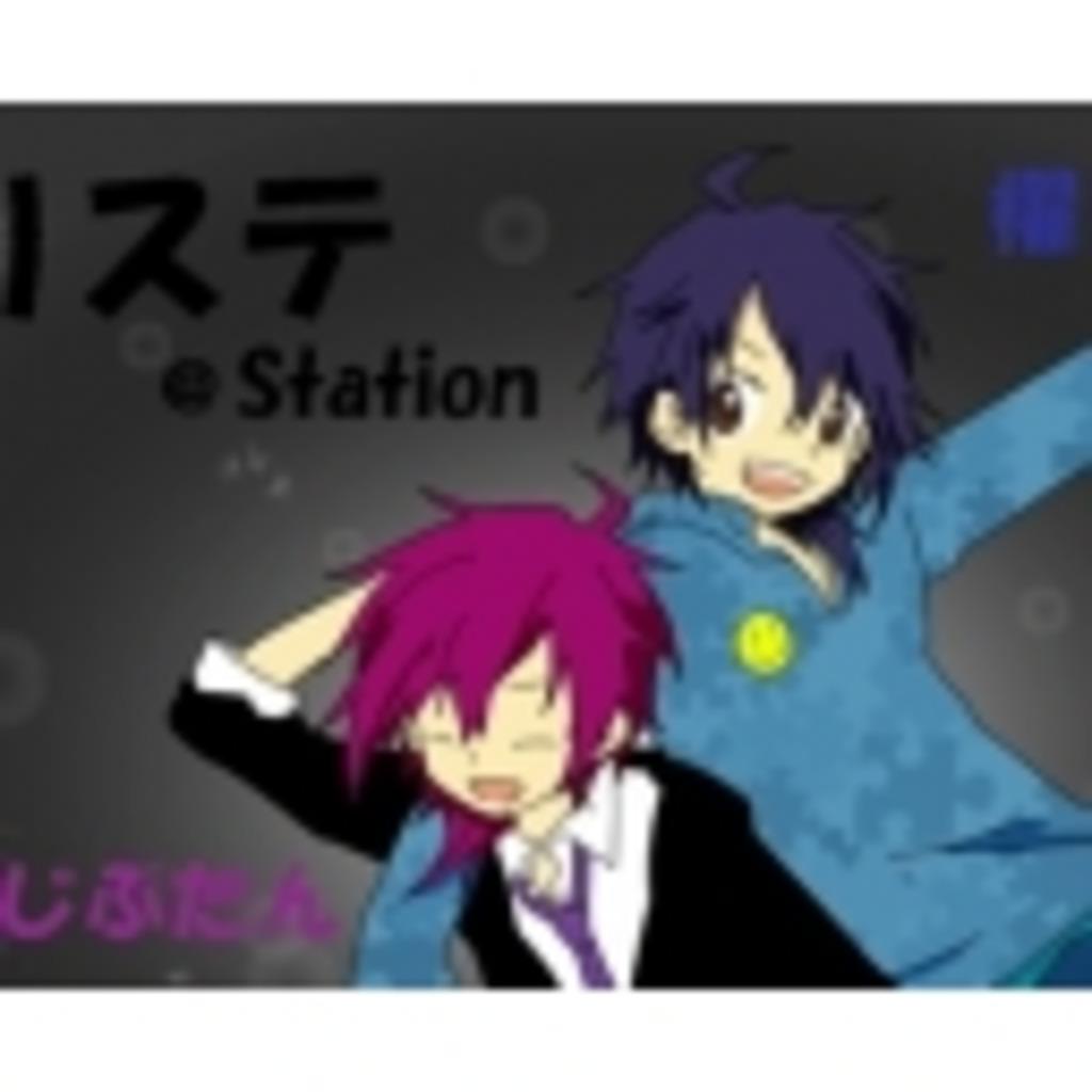 寄り道@Station