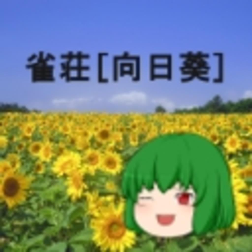 【幻想麻雀4N】雀荘『向日葵』