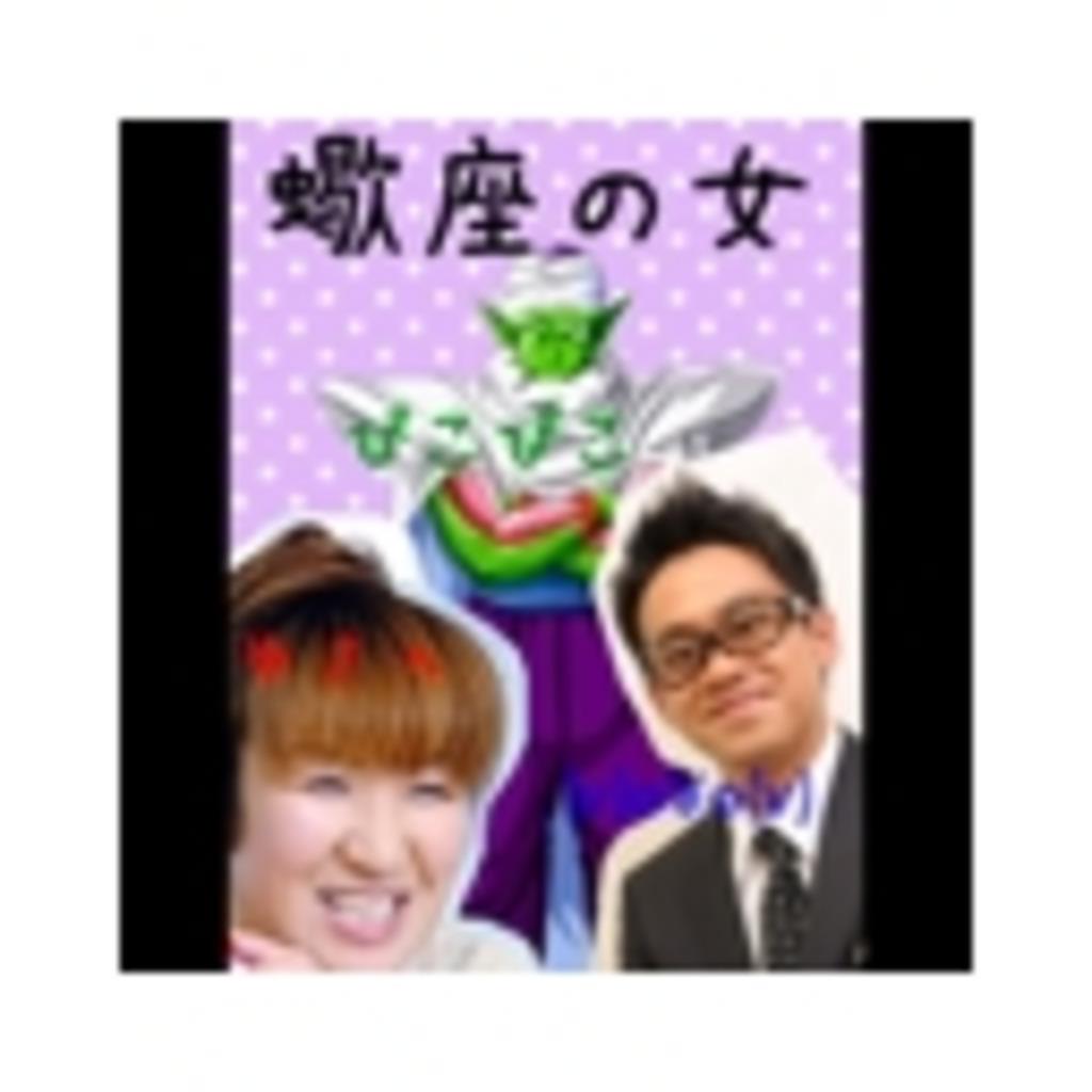 蠍座の女放送(V)o¥o(V)