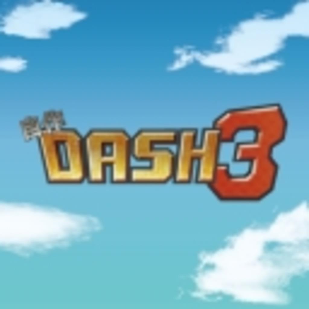 自作DASH3コミュニティ