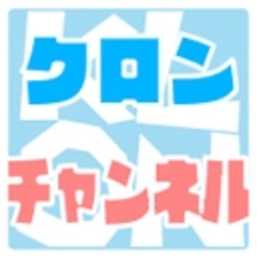 コミュニティ:クロン生放送