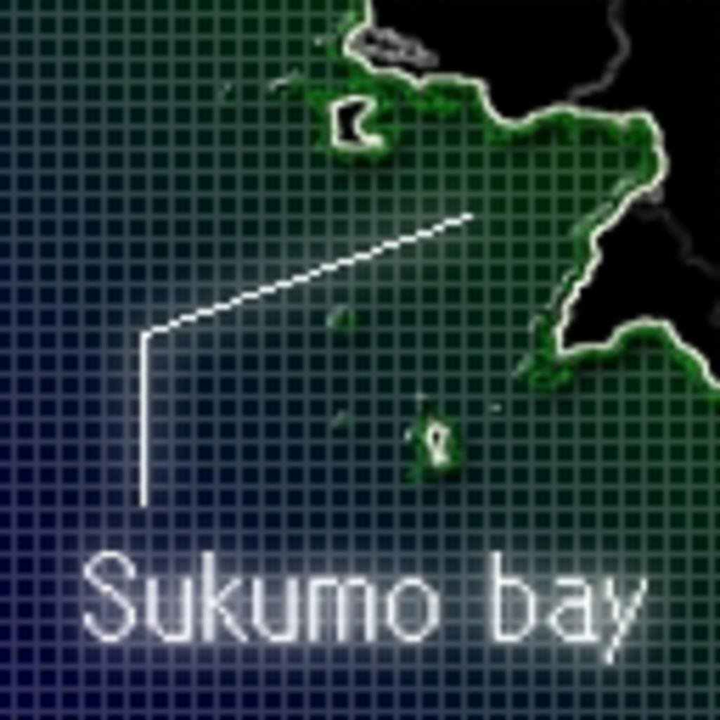 宿毛湾泊地共同コミュニティ