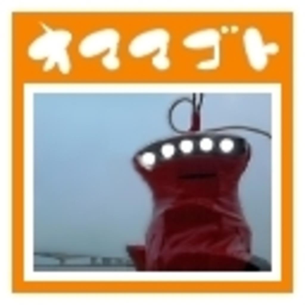 ≡ オママゴト(仮称) ≡