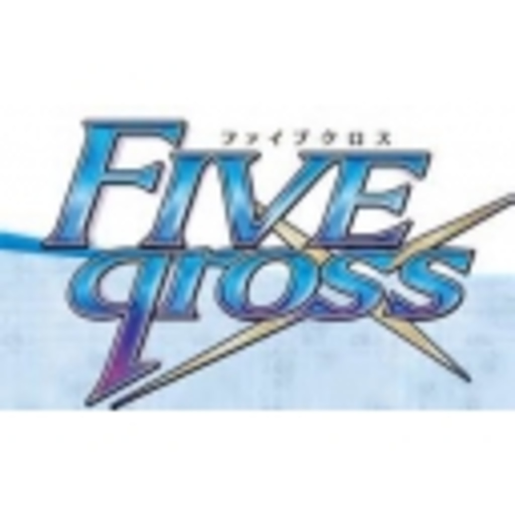 FIVEqross対戦コミュ二ティ byアスキショウ