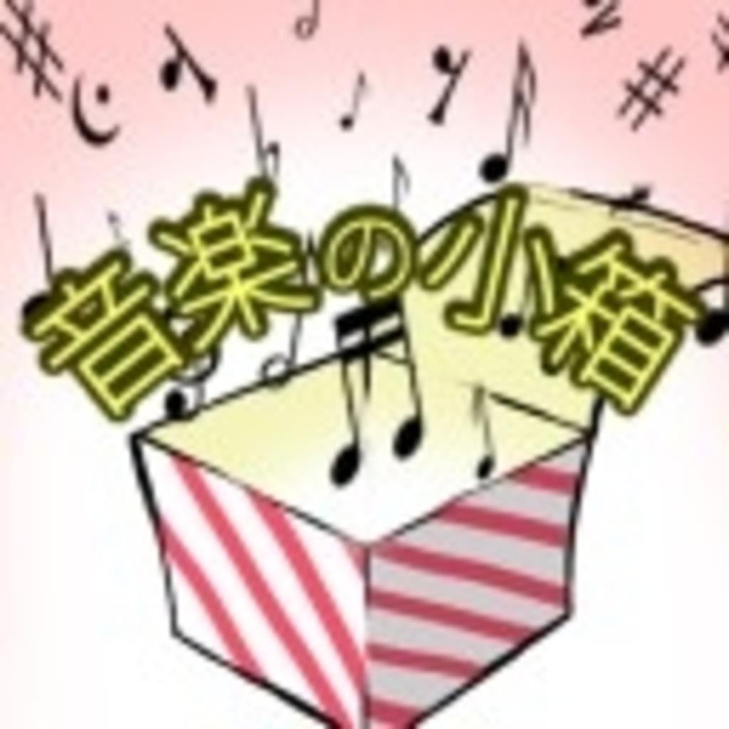 【歌ってみた】 ~ 音楽の小箱 ~ 【演奏してみた】