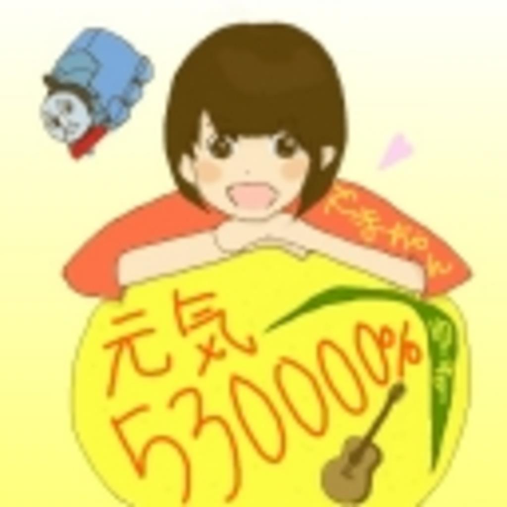 元気530000%
