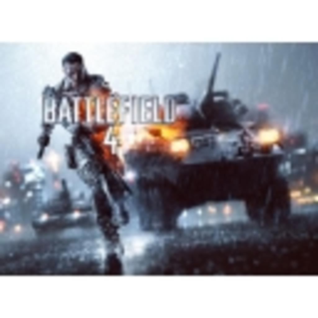 Battlefield4を満喫するためのコミュ!
