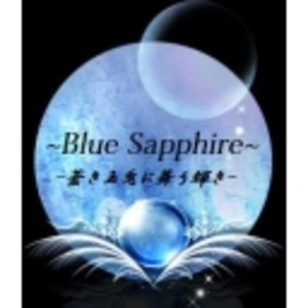 ~Blue Sapphire~ -蒼き玉兎に舞う輝き-