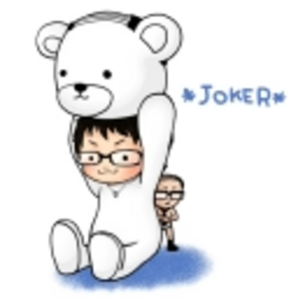 JOKERの色々