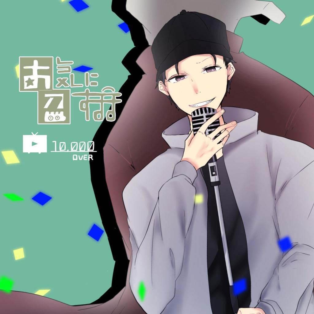☆エルグチャンネル☆