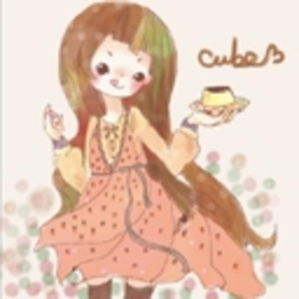 Cube³[きゅーぶ参上]|ω・)