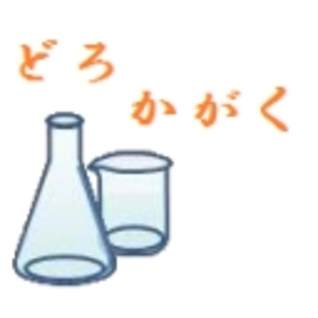 どろかがくの実験室(・ω・`)