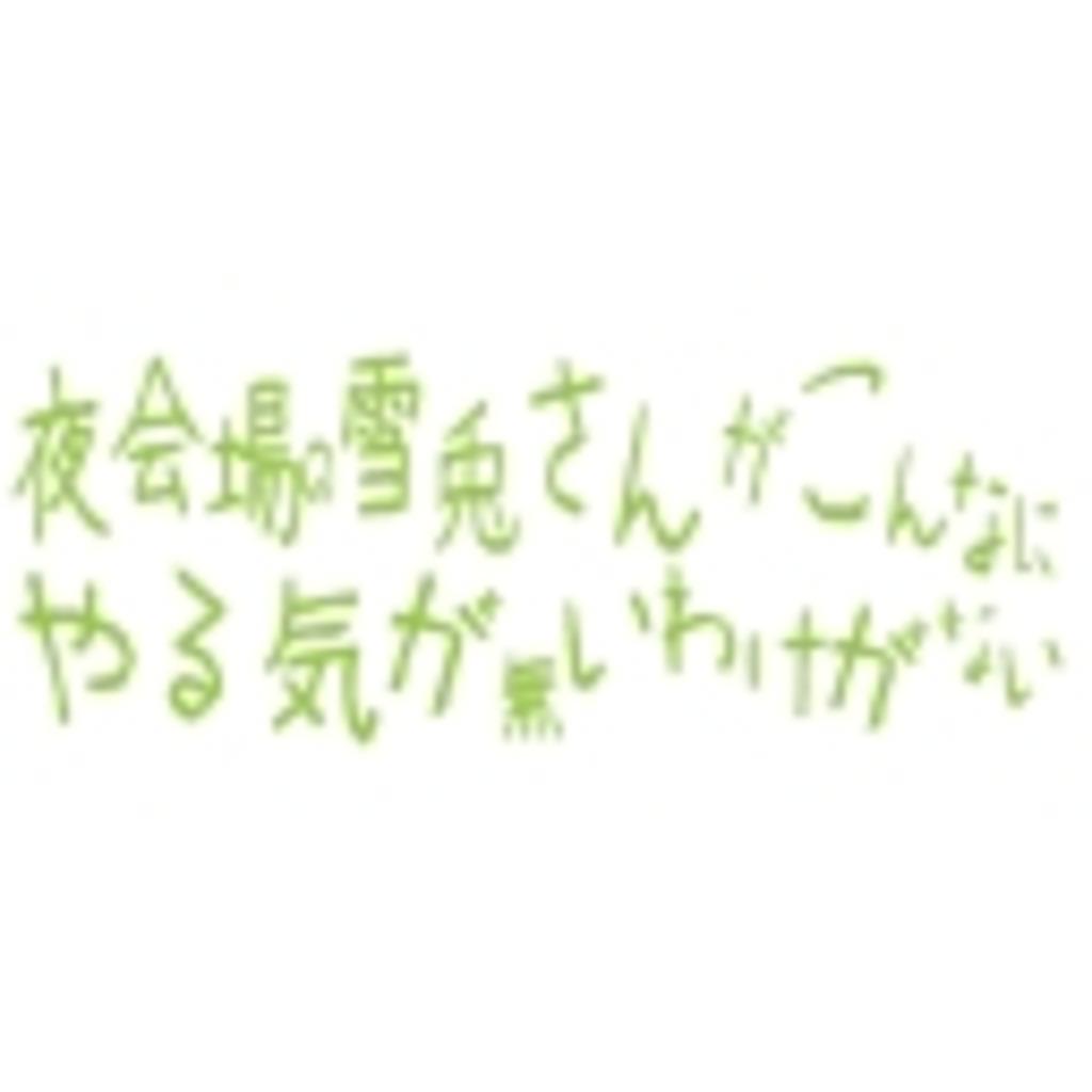 雪兎の夜会場【ゲーム支部】