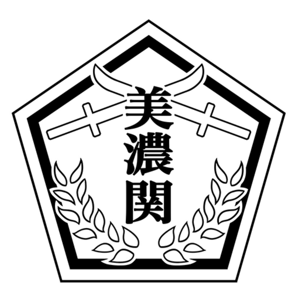 美濃関学院