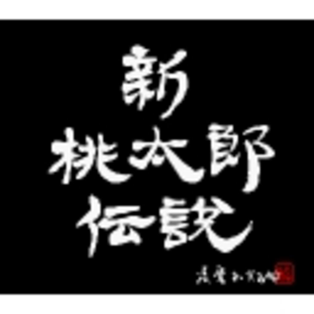 新桃太郎伝説