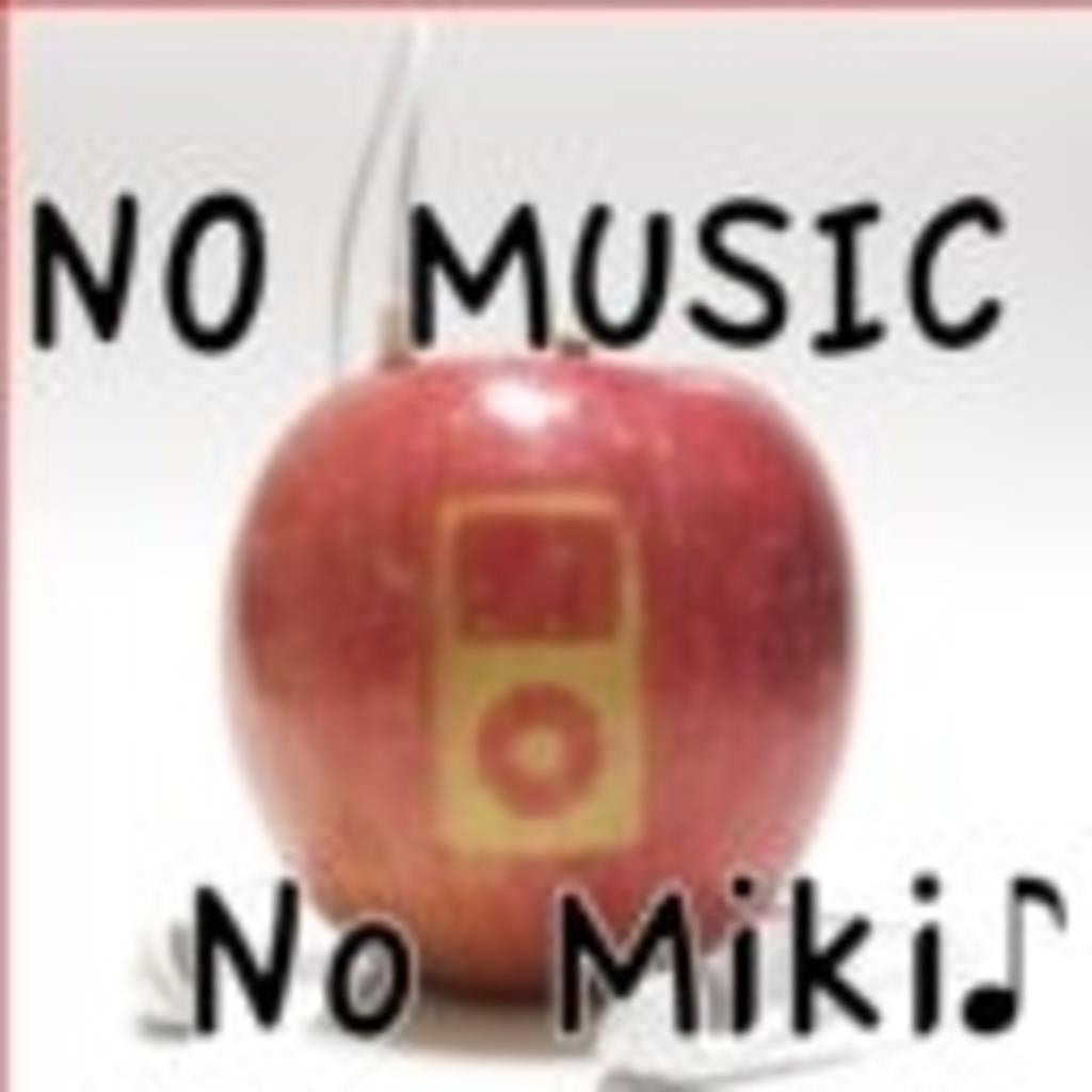 No Music No Miki♪