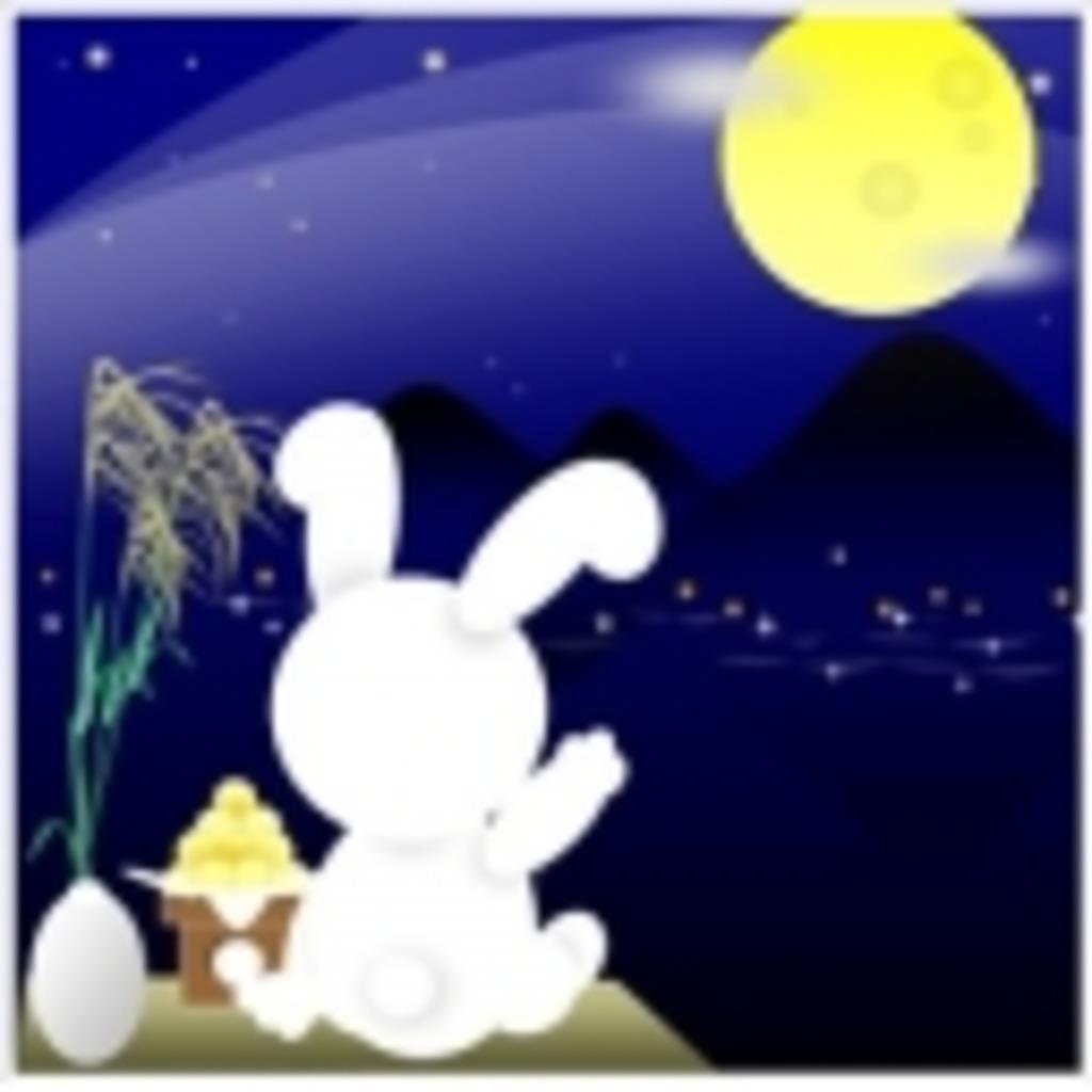 月嘉と月に行かないか