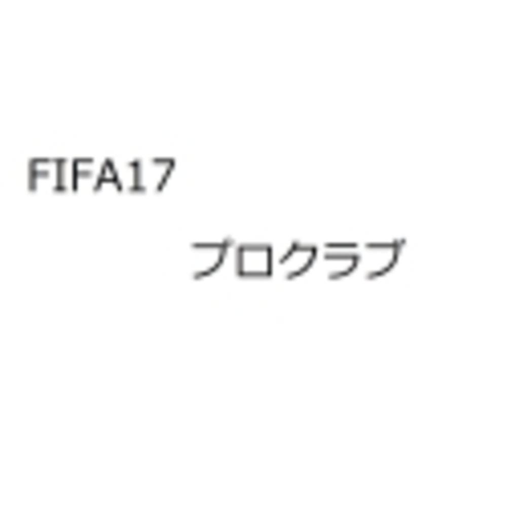 【PS4】FIFA18プロクラブ