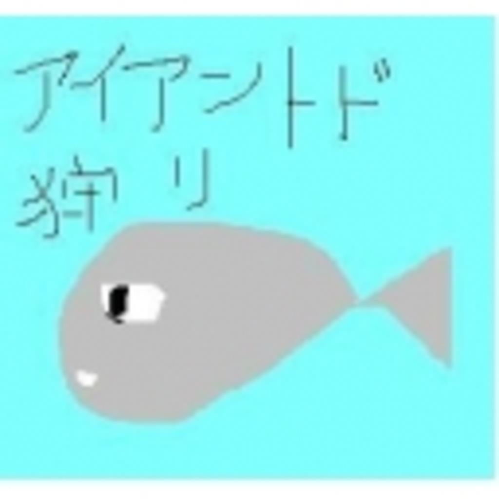 爆破予定地(仮)