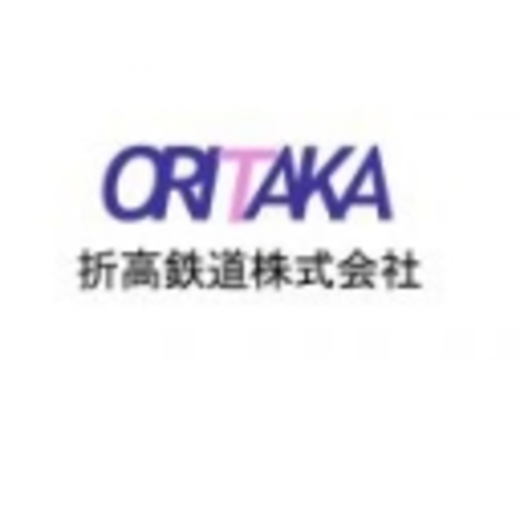 折高鉄道グループ サポートセンター