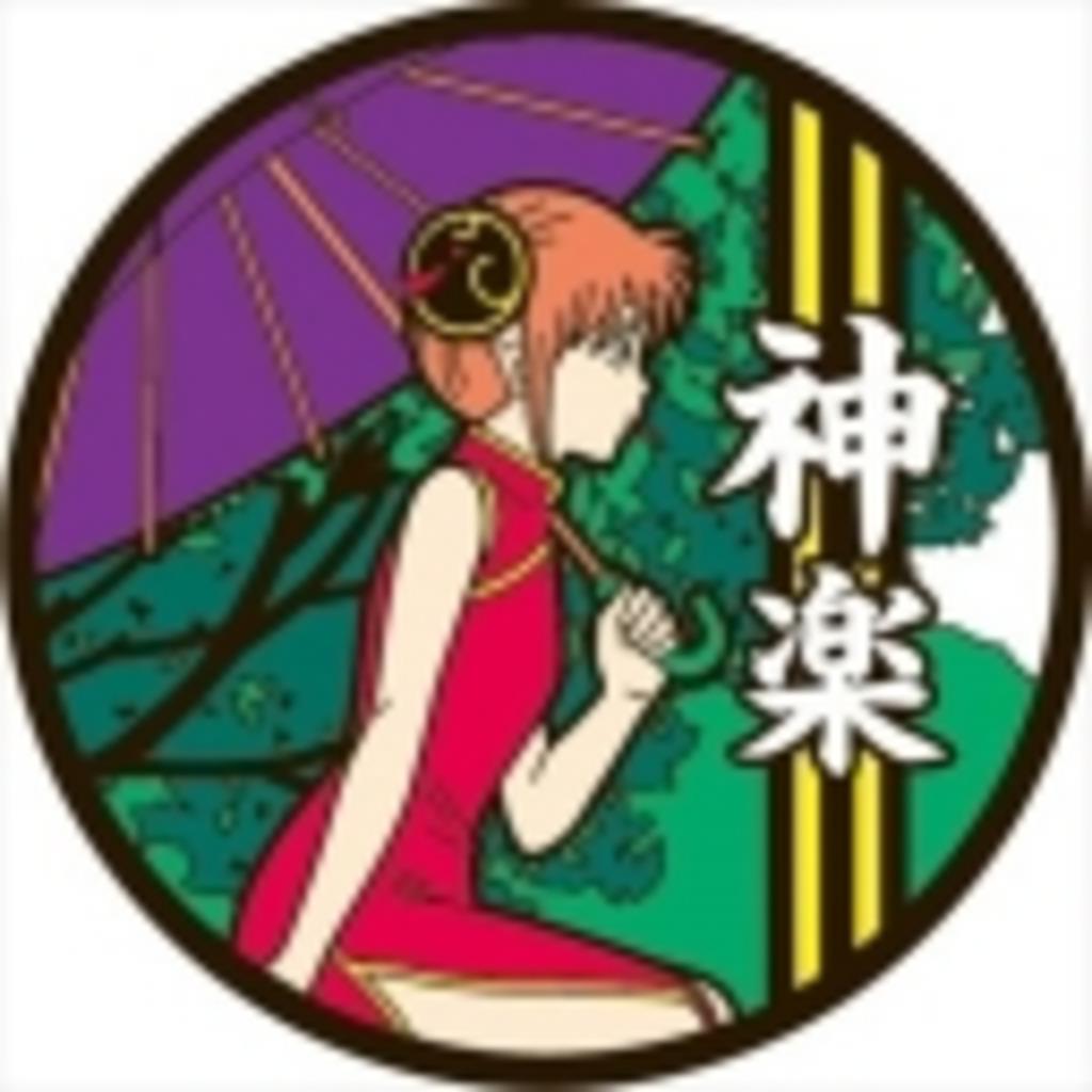 シトエムの神楽放送\(^o^)/