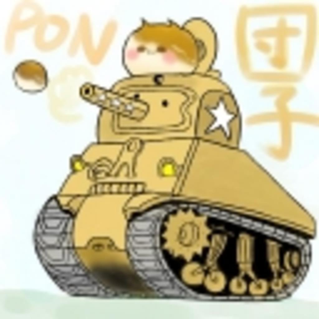 まぁ団子食べなよ(゚∀゚)