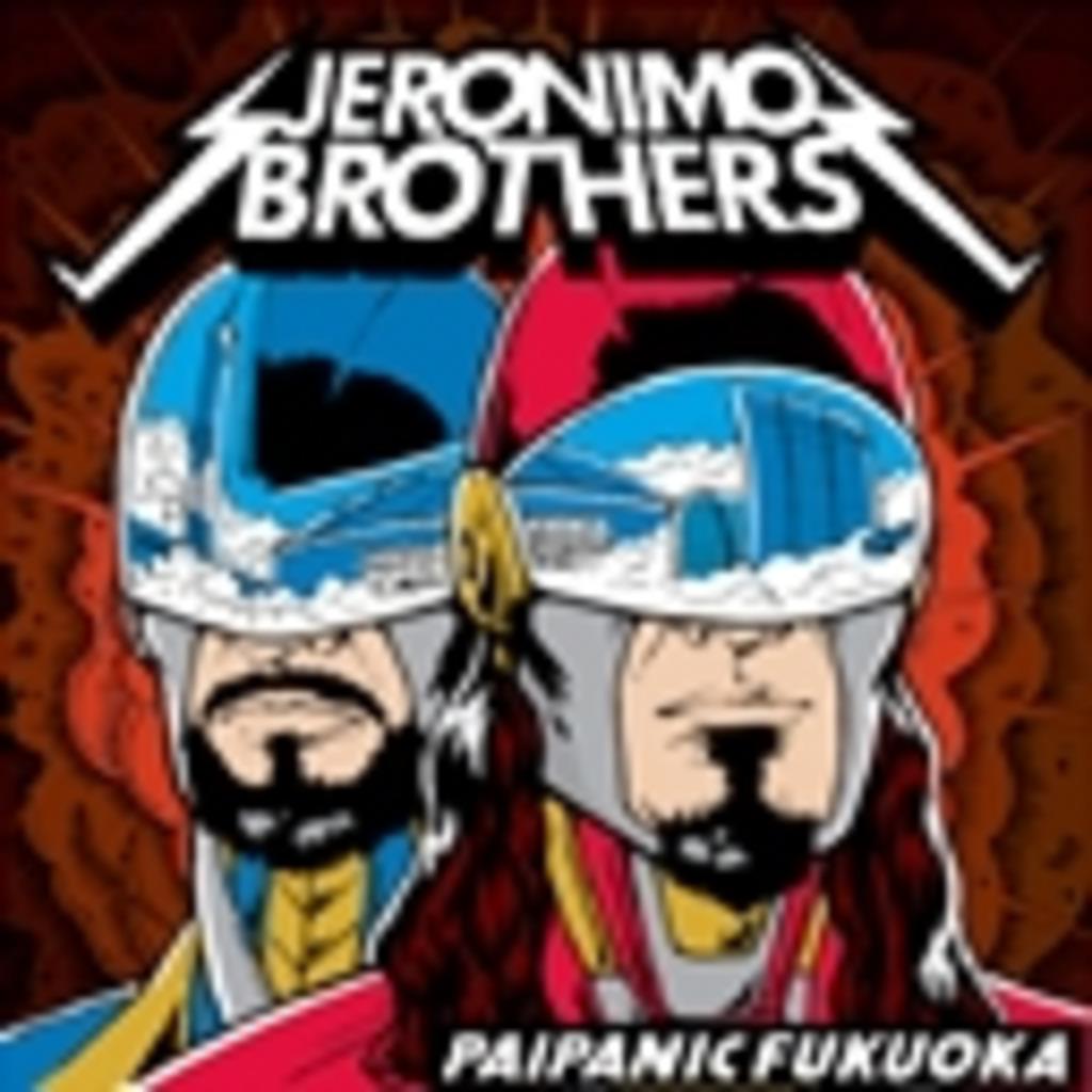 JERONIMO BROTHERSのジェロニモニコ生ハイジャック!