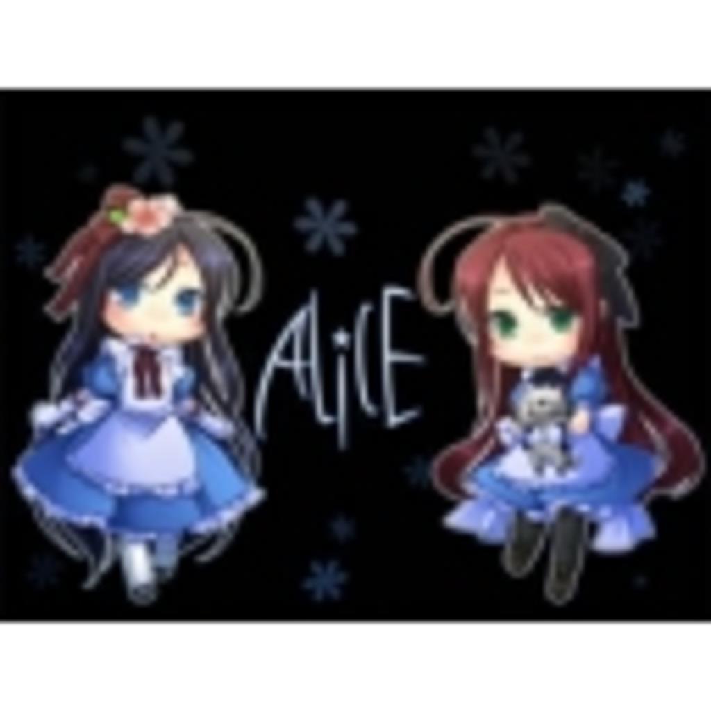 歪みの国のアリス姉妹