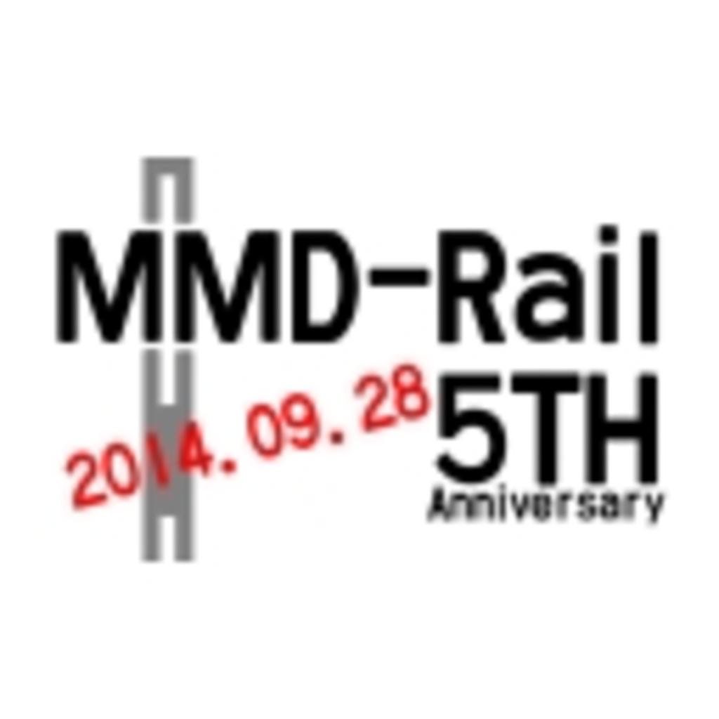 MMD鉄道開業5周年記念企画準備室