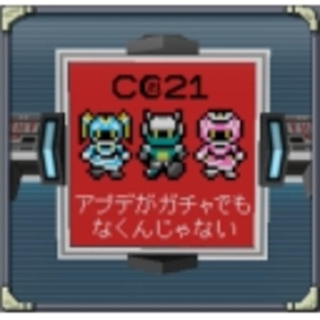 【何でもござれ】ゲゲル ゾ ザジレス【ニコナマ版】