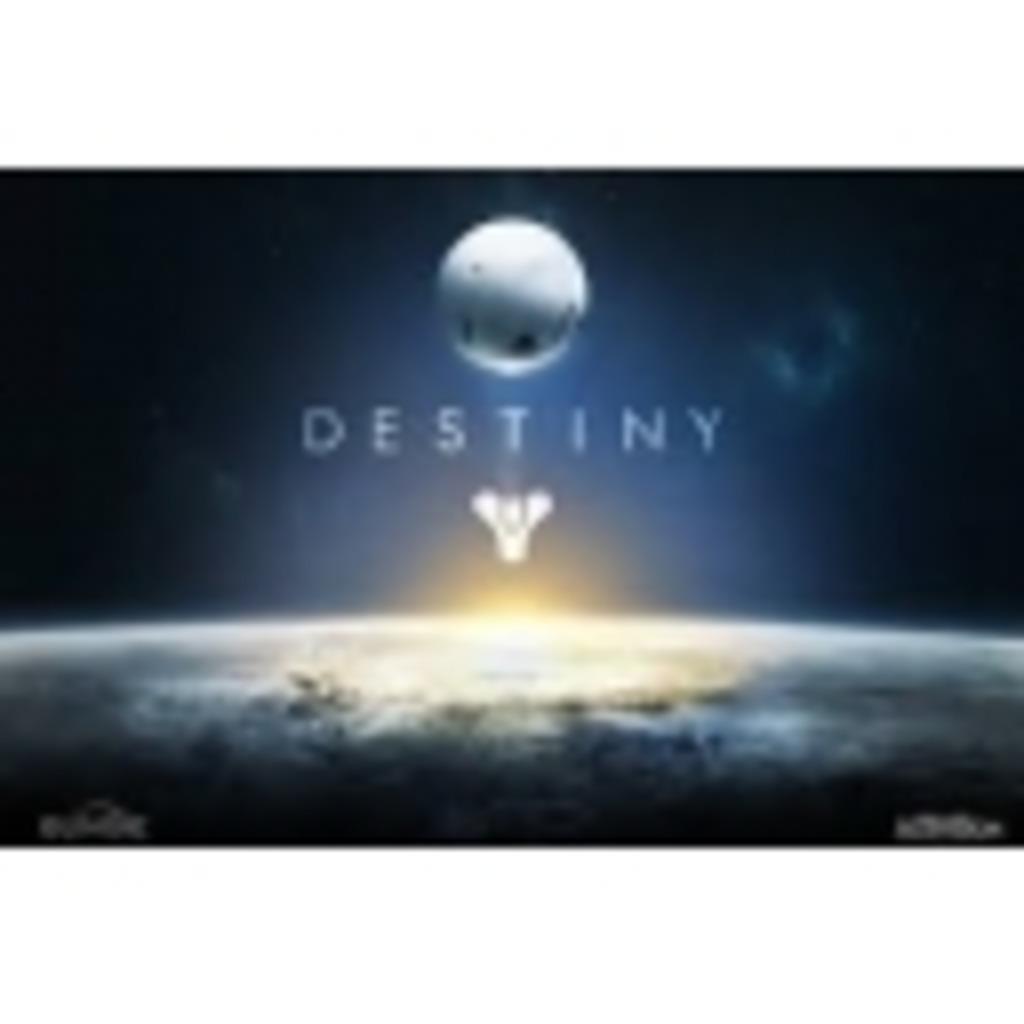 DESTINY(PS4) クローズドβ を Marubami がダラダラとプレイ!