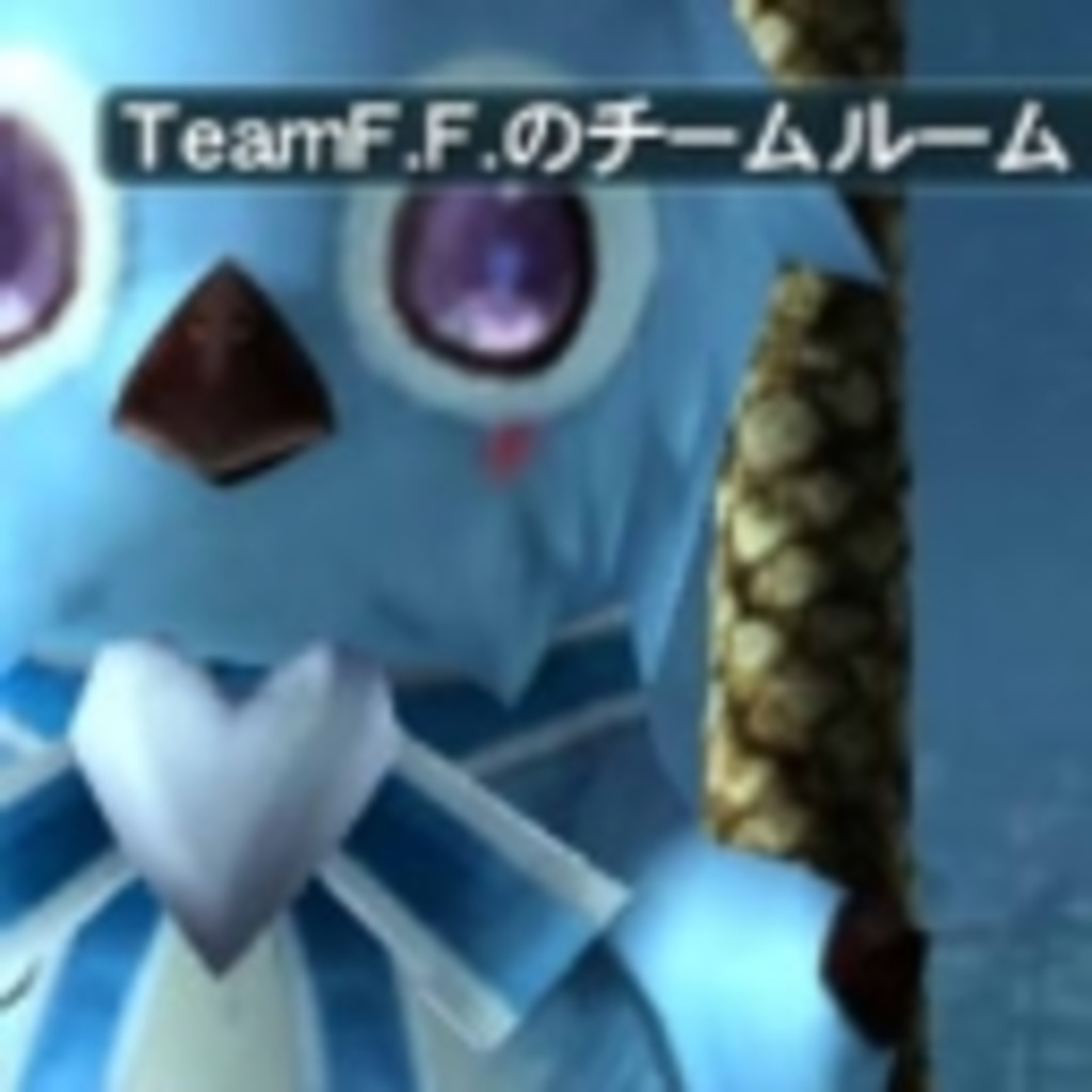 【PSO2】 TeamF.F.企画対抗戦ルールーコミュ 【Ship3】