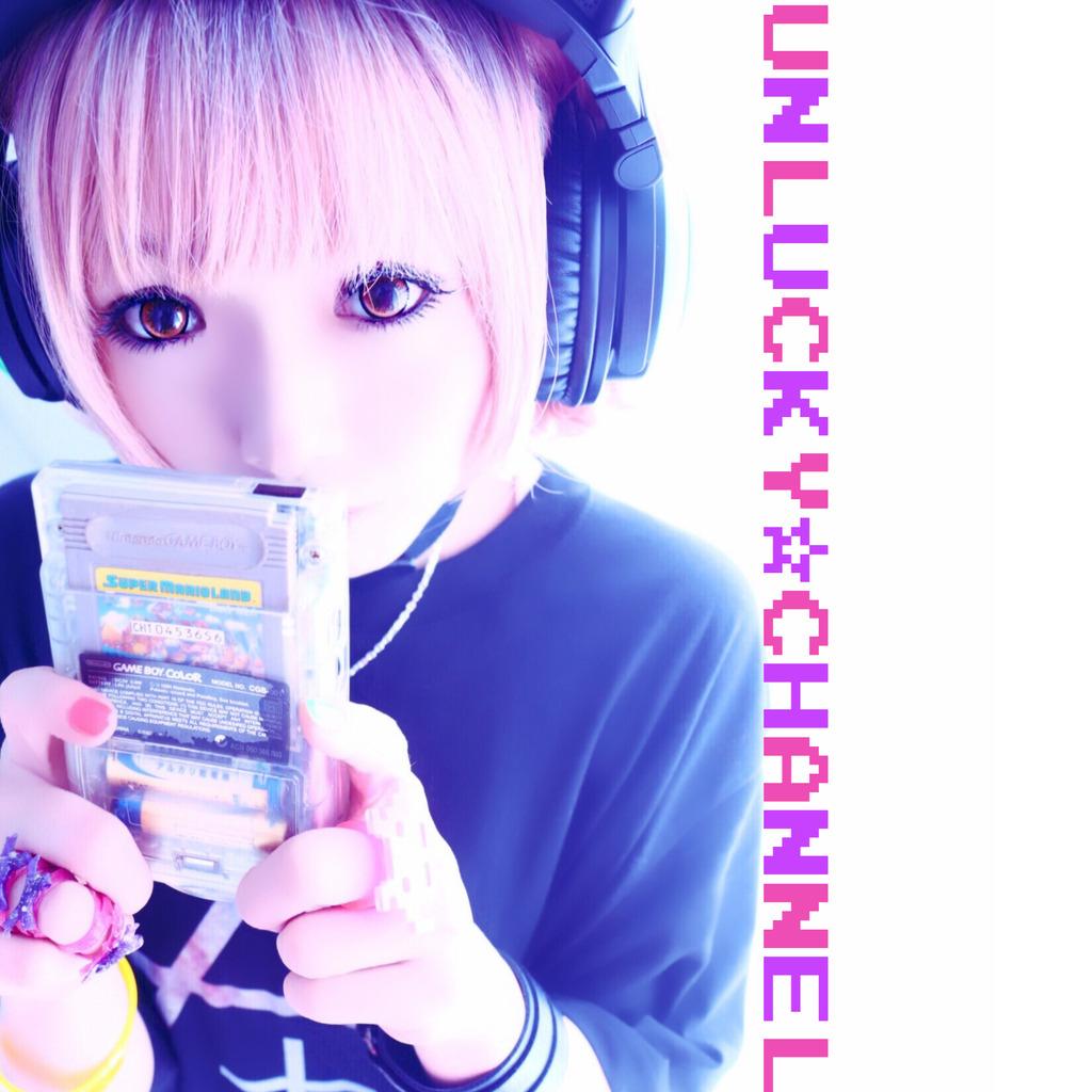 UNLUCKY☆ちゃんねる