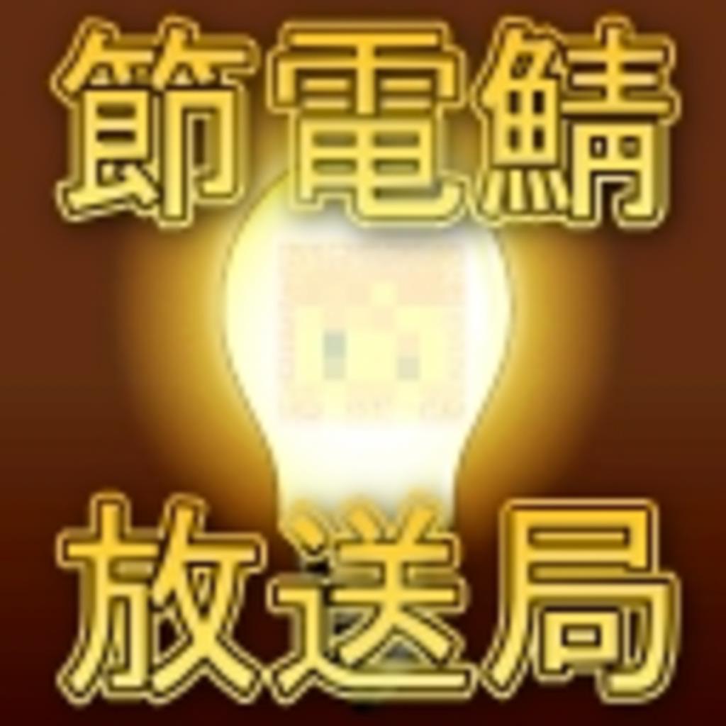 節電鯖放送局(Minecraft 非公式日本ユーザーフォーラム マルチサーバー)
