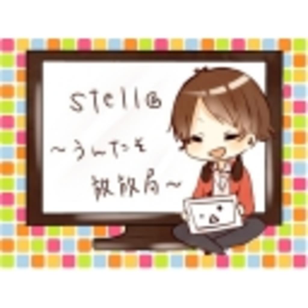 Stell@~うんたそ放送局~