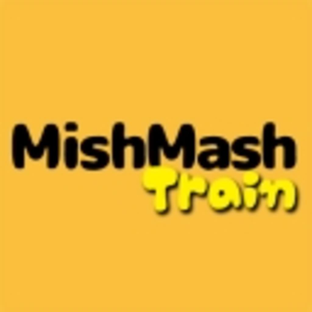 ミッシュマッシュトレイン