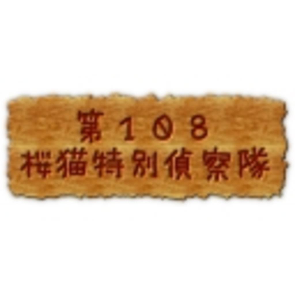第108桜猫特別偵察隊