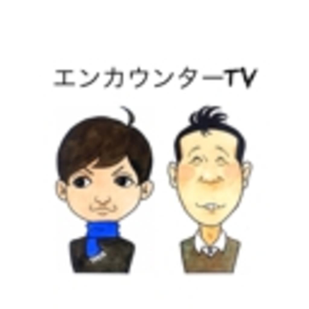 エンカウンターTV