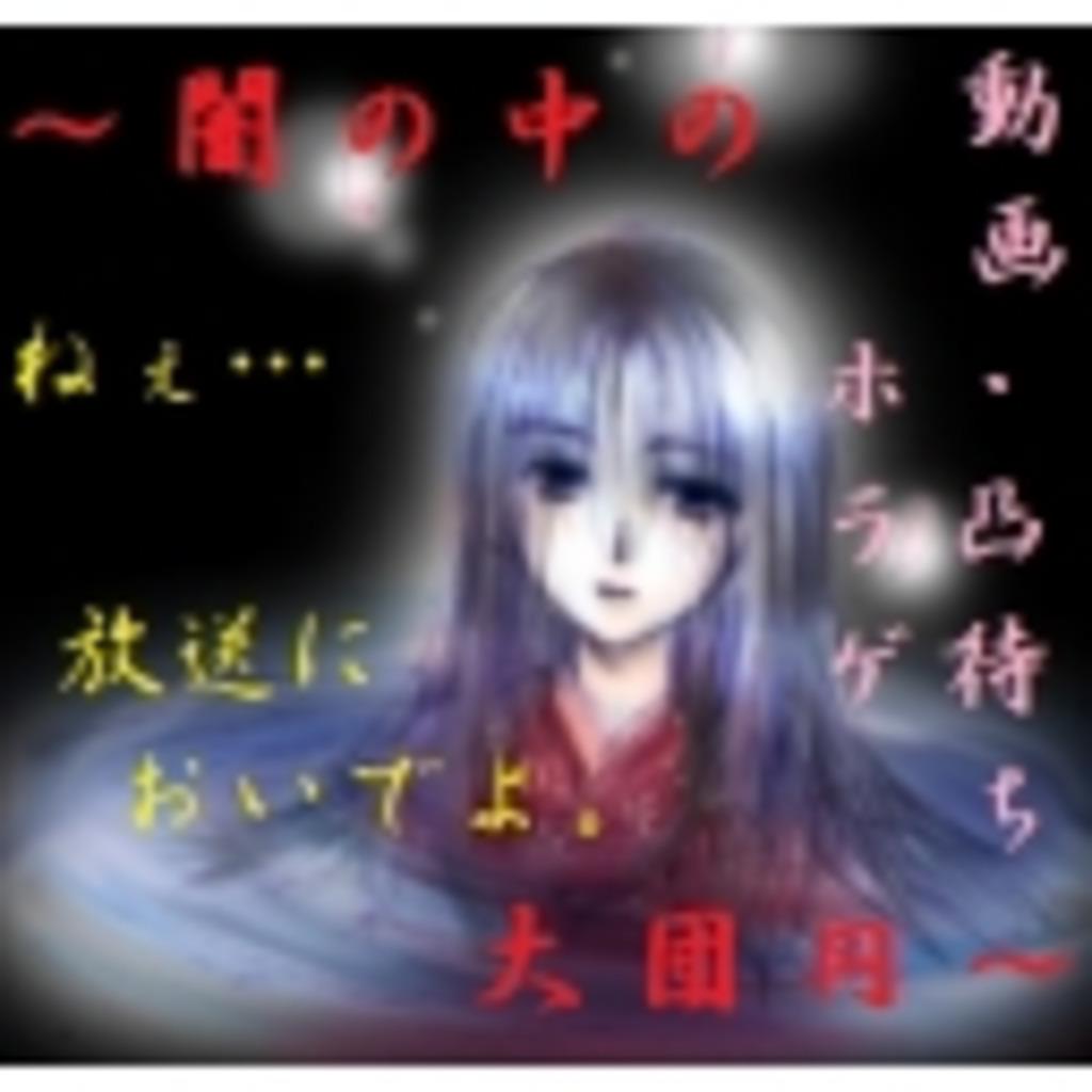 ☯ 闇 の 中 の 大 団 円 ☯