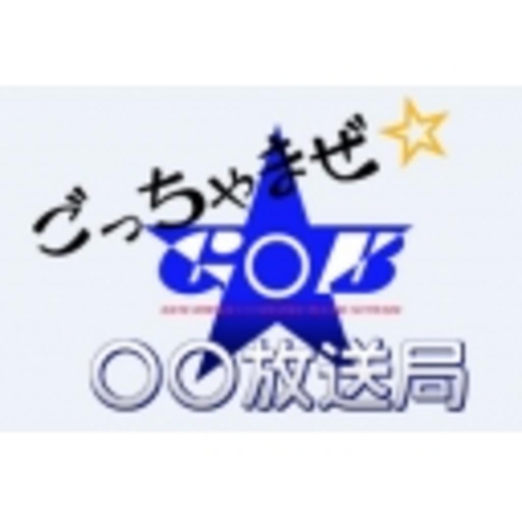 【レトロ】ごっちゃまぜ☆○○放送局【ゲーム】旧名・小学生の頃ry