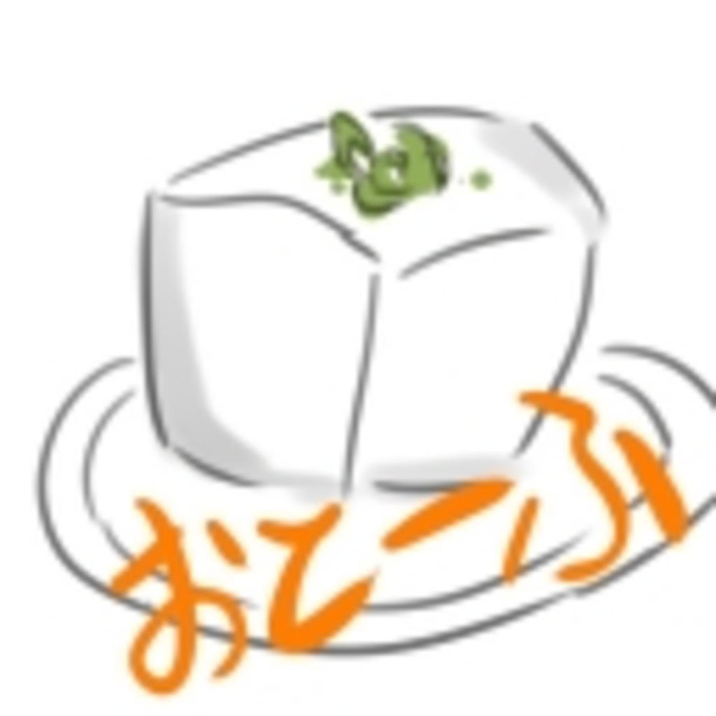 The ∞ east`s OTOUHUの豆腐みたいにまろやかなコミュ。