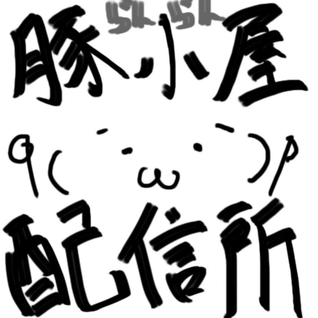 豚小屋末期患者隔離配信所( ・`ω・)