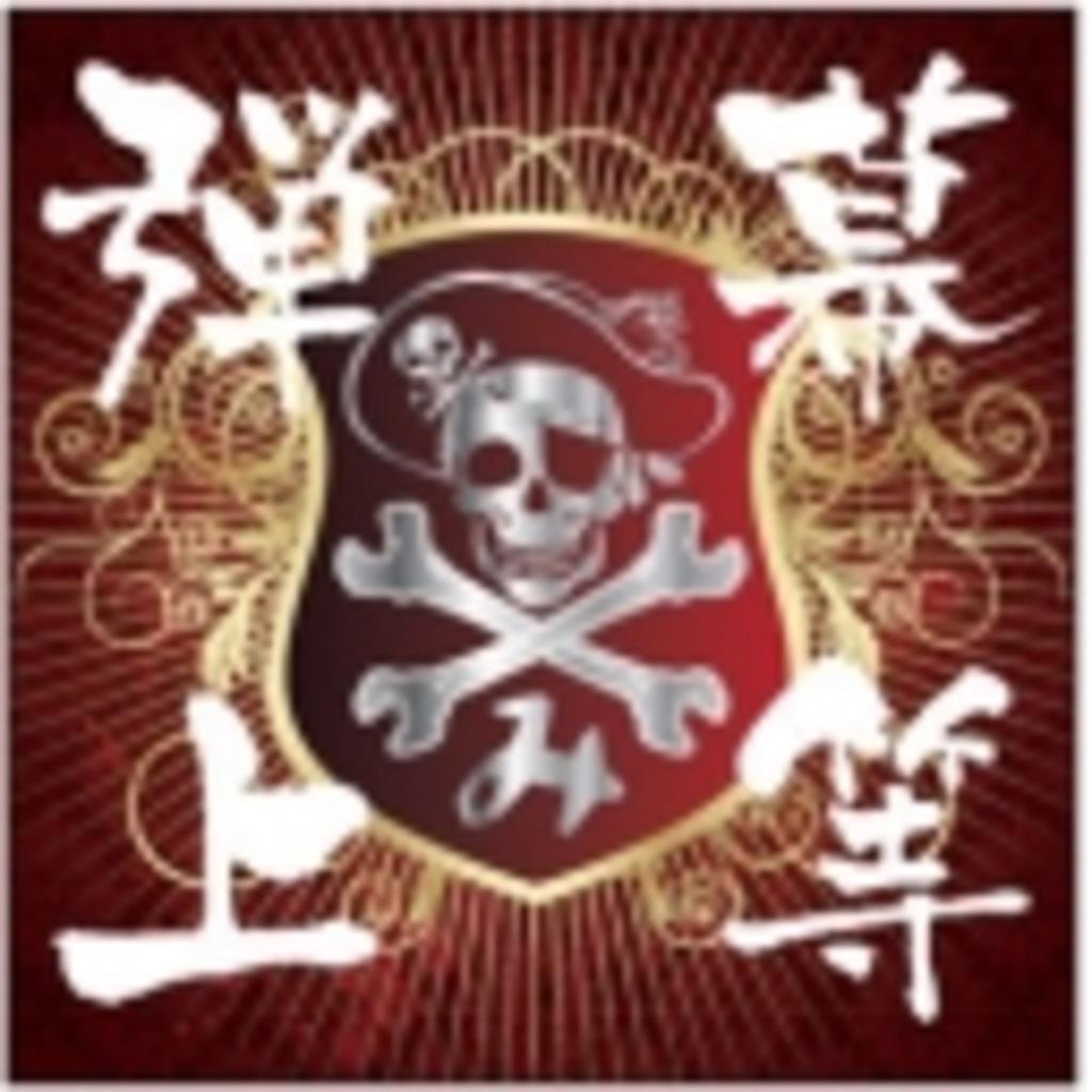 ☠みけみけ海賊団☠