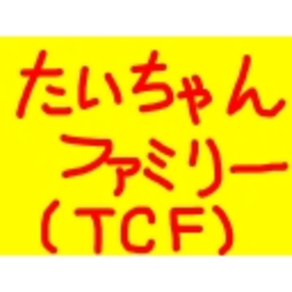 たいちゃんファミリー(TCF)の集い