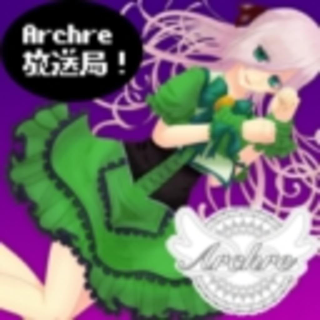 Archre放送局