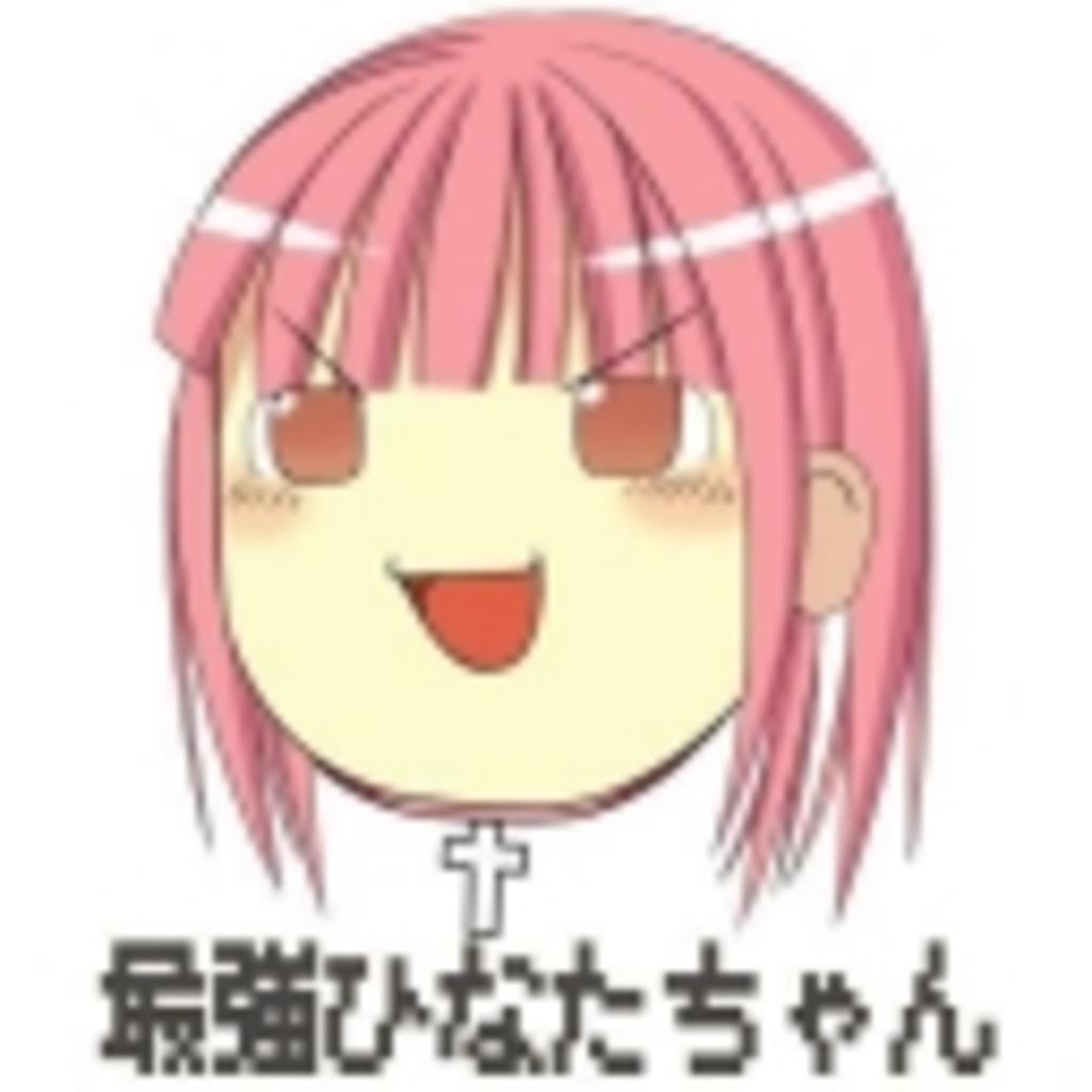 最強ロリひなたちゃん☆ゆっくり放送