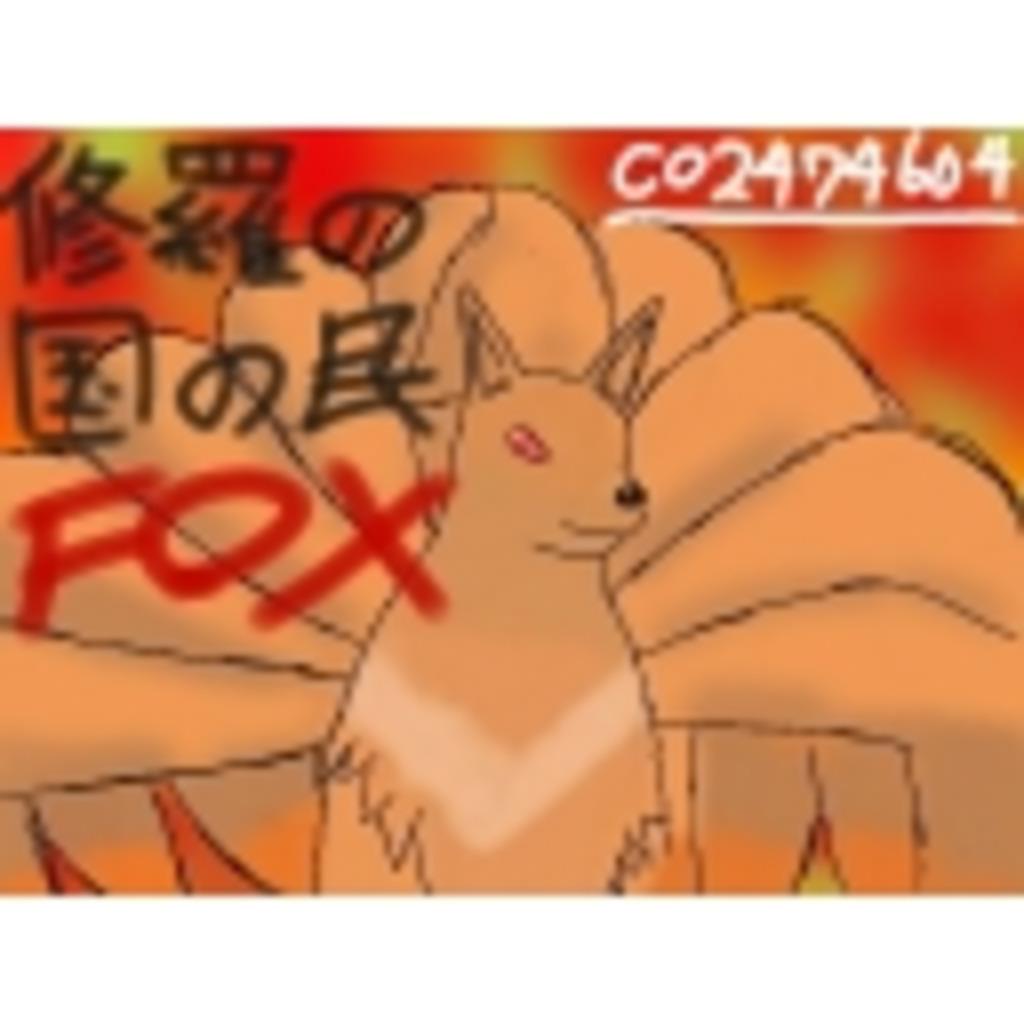 修羅の国の民 FOX