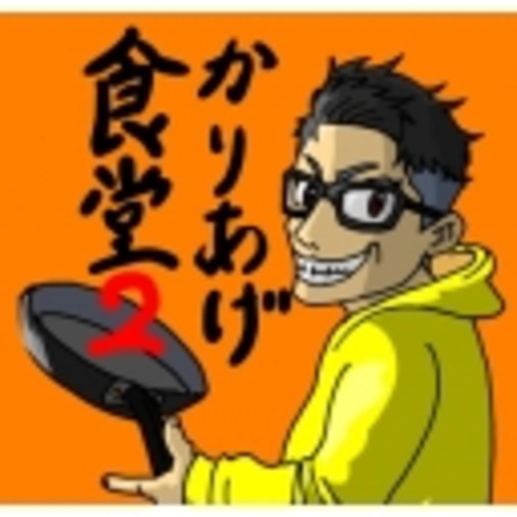 かりあげ食堂 Season2